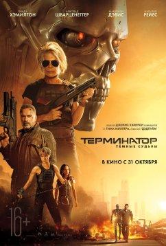 Терминатор 6: Темные судьбы (2019)