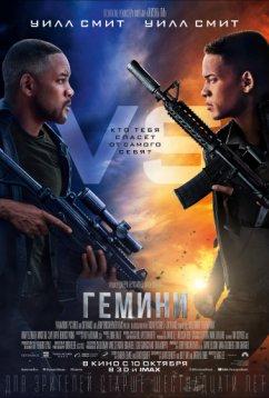 Гемини (2019)