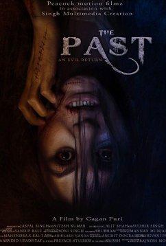 Прошлое (2018)