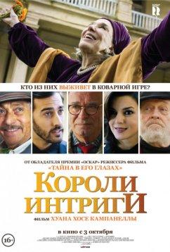 Короли интриги (2019)