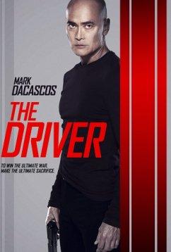 Водитель (2019)