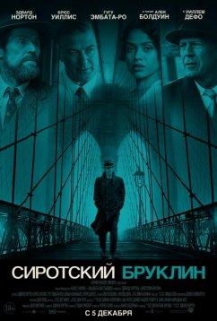 Сиротский Бруклин (2019)