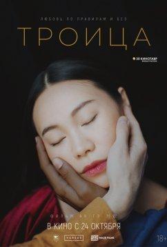 Троица (2019)