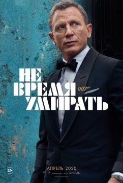 007: Не время умирать (2020)
