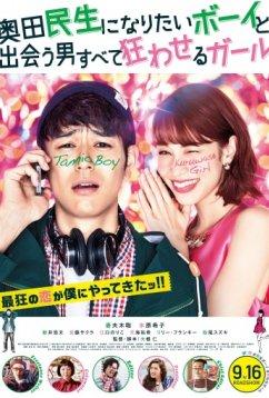 Парень, который хотел стать Окудой Тамио, и девушка, которая свела всех мужчин с ума (2017)