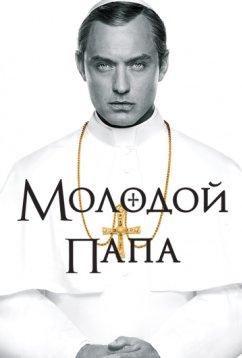 Молодой Папа (2016)