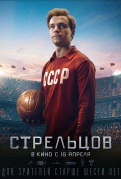Стрельцов (2020)