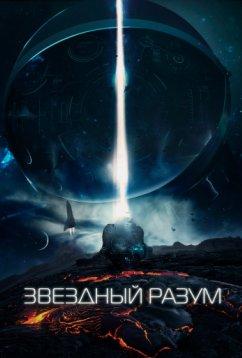 Звёздный разум (2020)