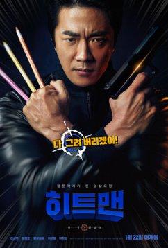 Хитмен (2020)