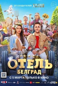 Отель «Белград» (2020)