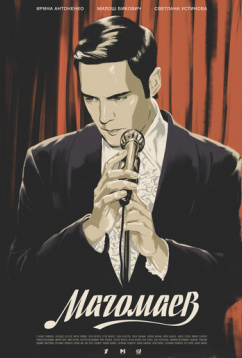 Магомаев (2020)