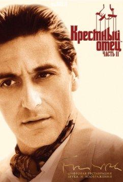 Крестный отец 2 (1974)