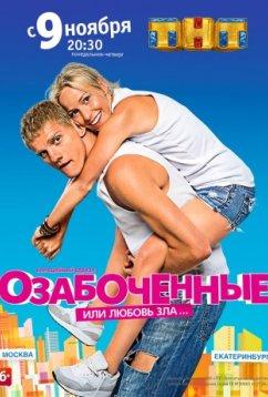 Озабоченные, или Любовь зла (2015)