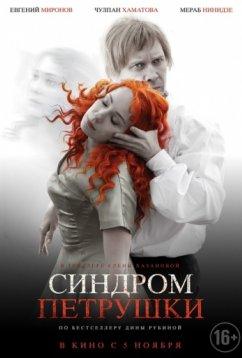 Синдром Петрушки (2015)
