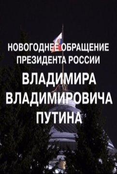 Новогоднее обращение Президента России В.В. Путина (2015)