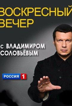 Воскресный вечер с Владимиром Соловьевым (2018)