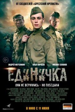 Единичка (2015)