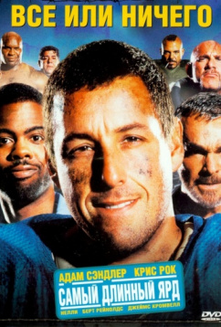 Все или ничего (2005)