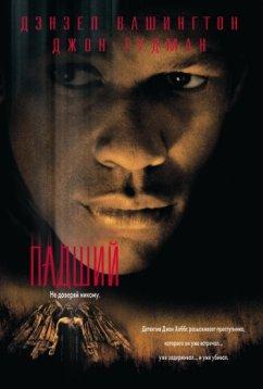 Падший (1998)