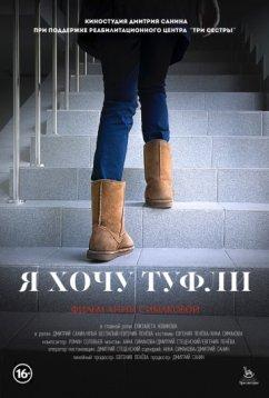 Я хочу туфли (2014)