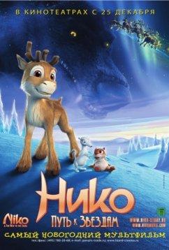 Нико: Путь к звездам (2008)