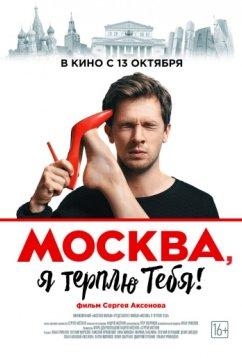 Москва, я терплю тебя (2016)
