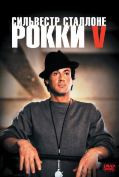 Рокки 5 (1990)