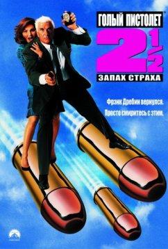 Голый пистолет 2 1/2: Запах страха (1991)