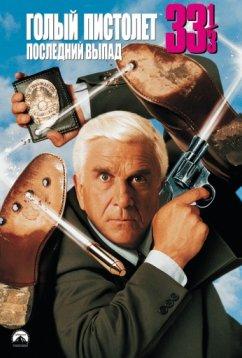 Голый пистолет 33 1/3: Последний выпад (1994)