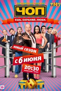ЧОП (2015)