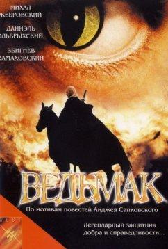 Ведьмак (2001)
