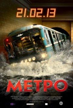 Метро (2012)