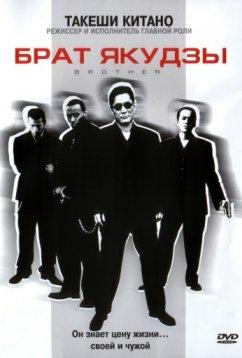 Брат якудзы (2000)