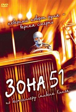 Зона 51 / Максимальное ускорение 2 (1997)