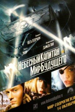 Небесный капитан и мир будущего (2004)