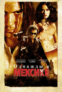 Однажды в Мексике: Отчаянный 2 (2003)