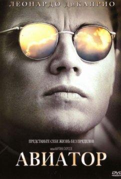 Авиатор (2004)