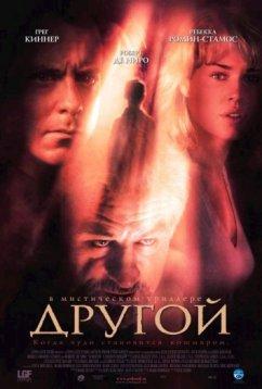 Другой (2004)