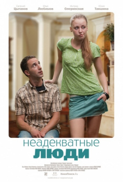 Неадекватные люди (2010)