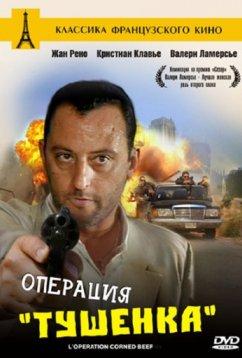 Операция «Тушенка» (1990)