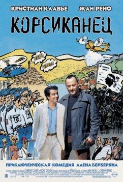 Корсиканец (2004)