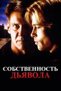 Собственность дьявола (1997)