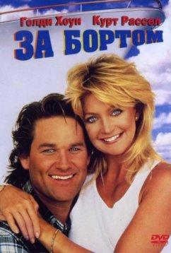 За бортом (1987)