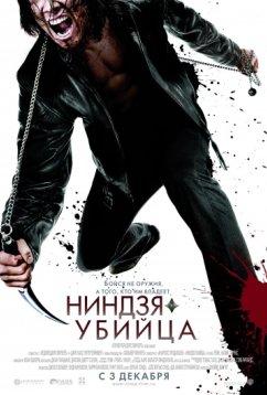 Ниндзя-убийца (2009)