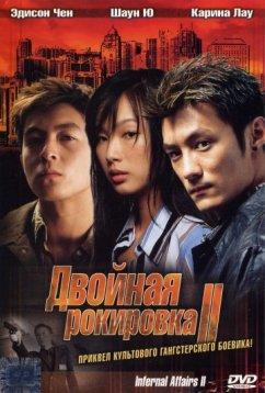 Двойная рокировка 2 (2003)
