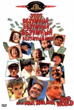 Это безумный, безумный, безумный, безумный мир (1963)