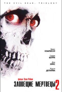 Зловещие мертвецы 2 (1987)