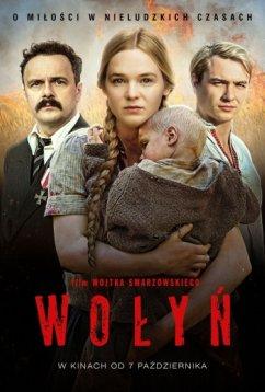 Волынь (2016)