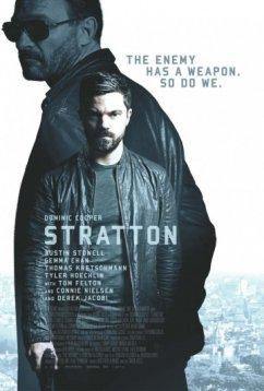 Стрэттон: Первое задание (2017)