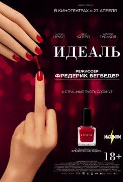 Идеаль (2016)